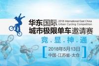 2018华东国际城市极限单车邀请赛