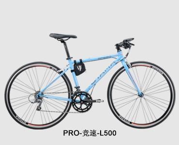 PRO-竞速-L500